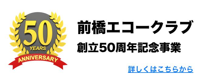 anniversary_link